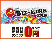 BIZ-LINK北九州