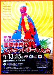 北九州チャンピオンズカップ国際車椅子バスケットボール大会