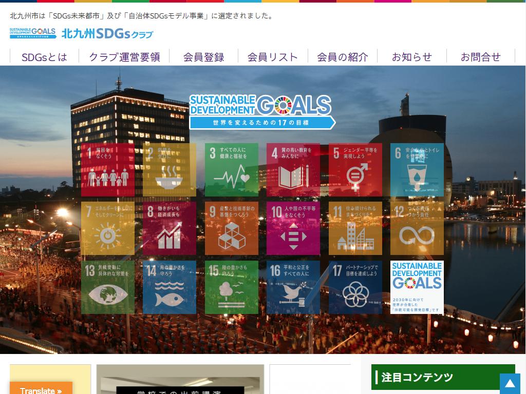 北九州SDGsクラブ