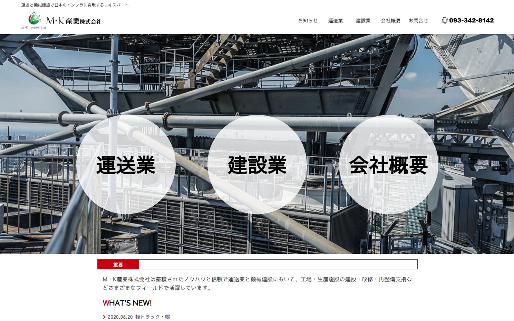 運送と機械建設で日本のインフラに貢献する M・K産業